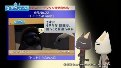 torosute2009/4/18 第2回お庭カードコンテスト結果発表 34