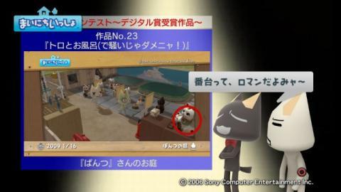 torosute2009/4/18 第2回お庭カードコンテスト結果発表 35
