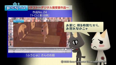 torosute2009/4/18 第2回お庭カードコンテスト結果発表 36