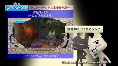 torosute2009/4/18 第2回お庭カードコンテスト結果発表 38