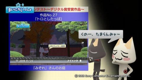 torosute2009/4/18 第2回お庭カードコンテスト結果発表 39