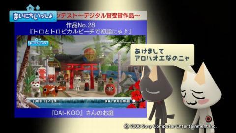 torosute2009/4/18 第2回お庭カードコンテスト結果発表 40