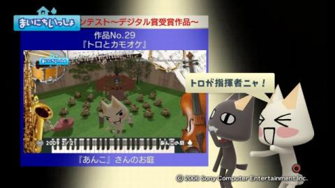 torosute2009/4/18 第2回お庭カードコンテスト結果発表 41
