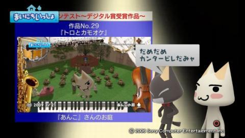 torosute2009/4/18 第2回お庭カードコンテスト結果発表 42
