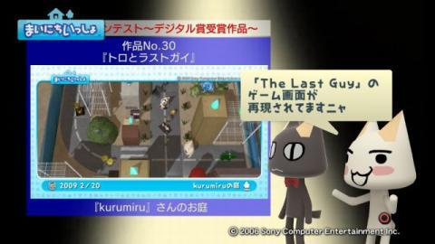 torosute2009/4/18 第2回お庭カードコンテスト結果発表 43