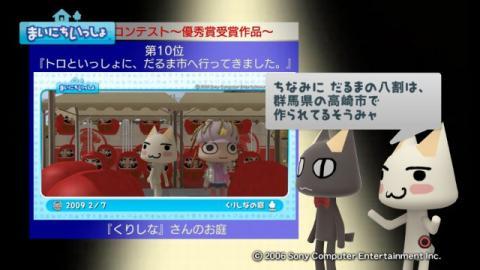 torosute2009/4/19 第2回お庭カードコンテスト結果発表 2