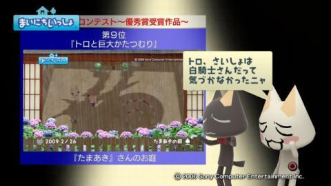 torosute2009/4/19 第2回お庭カードコンテスト結果発表 3