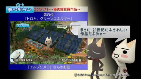 torosute2009/4/19 第2回お庭カードコンテスト結果発表 4