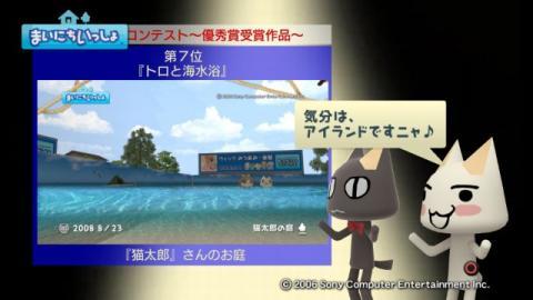 torosute2009/4/19 第2回お庭カードコンテスト結果発表 5