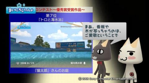 torosute2009/4/19 第2回お庭カードコンテスト結果発表 6