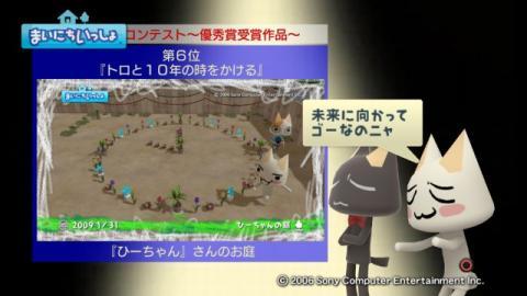 torosute2009/4/19 第2回お庭カードコンテスト結果発表 7