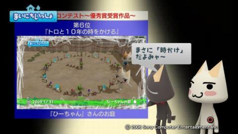 torosute2009/4/19 第2回お庭カードコンテスト結果発表 8