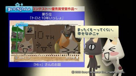 torosute2009/4/19 第2回お庭カードコンテスト結果発表 9