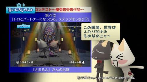 torosute2009/4/19 第2回お庭カードコンテスト結果発表 11