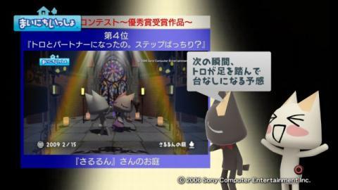 torosute2009/4/19 第2回お庭カードコンテスト結果発表 12
