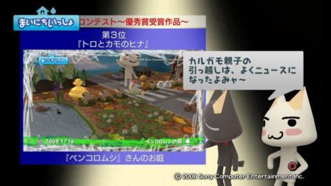 torosute2009/4/19 第2回お庭カードコンテスト結果発表 13