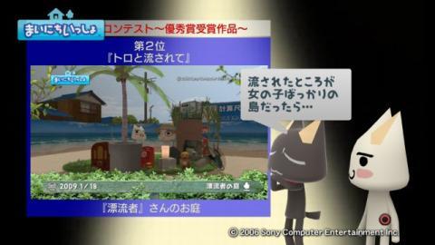 torosute2009/4/19 第2回お庭カードコンテスト結果発表 14