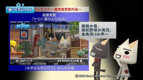 torosute2009/4/19 第2回お庭カードコンテスト結果発表 15