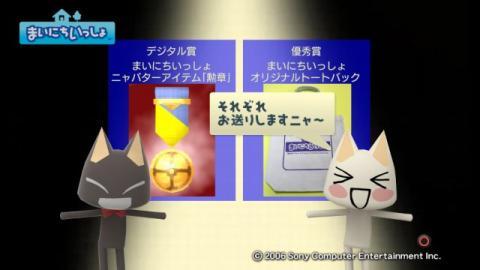 torosute2009/4/19 第2回お庭カードコンテスト結果発表 16