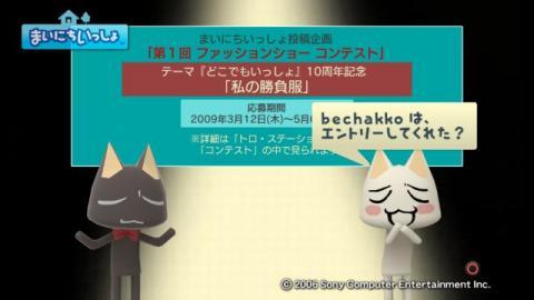 torosute2009/4/19 第2回お庭カードコンテスト結果発表 17