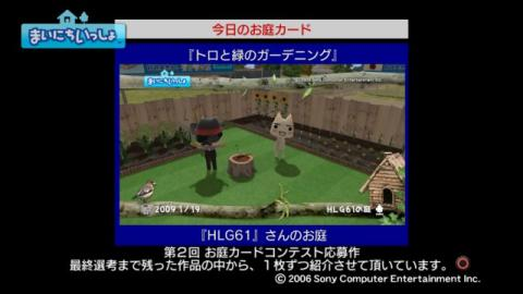 torosute2009/4/19 第2回お庭カードコンテスト結果発表 18