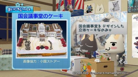 torosute2009/4/20 立体ケーキ