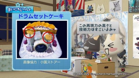 torosute2009/4/20 立体ケーキ 3