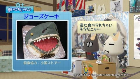 torosute2009/4/20 立体ケーキ 4