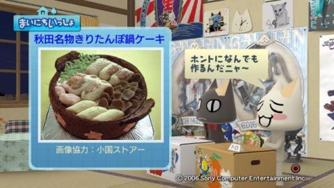 torosute2009/4/20 立体ケーキ 6