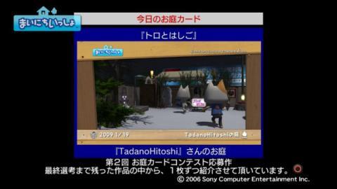 torosute2009/4/20 今日のお庭カード