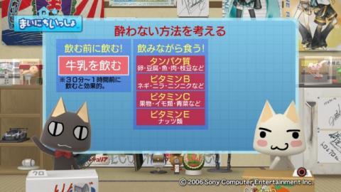torosute2009/4/21 悪酔いしないために 8
