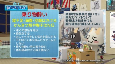 torosute2009/4/21 悪酔いしないために 15