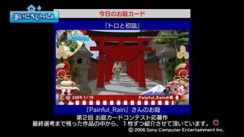 torosute2009/4/21 今日のお庭カード