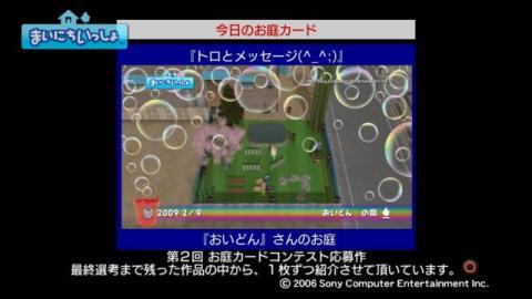 torosute2009/4/22 今日のお庭カード