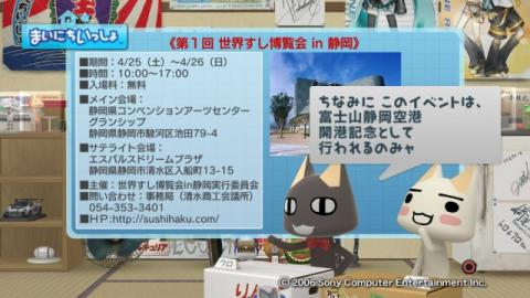 torosute2009/4/23 世界すし博覧会