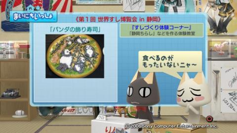 torosute2009/4/23 世界すし博覧会 6