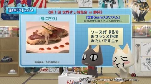 torosute2009/4/23 世界すし博覧会 16