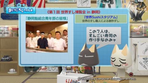 torosute2009/4/23 世界すし博覧会 20