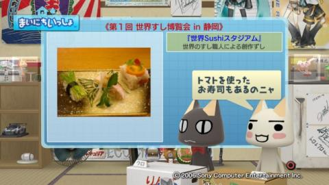 torosute2009/4/23 世界すし博覧会 21