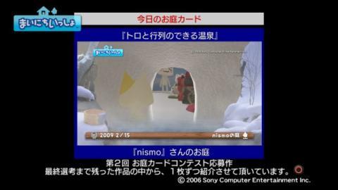 torosute2009/4/23 今日のお庭カード