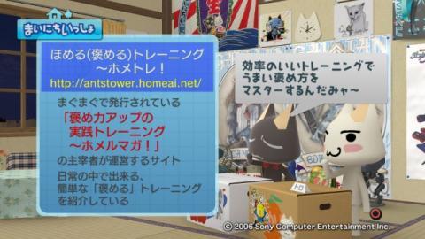 torosute2009/4/24 褒めトレ