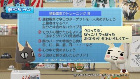 torosute2009/4/24 褒めトレ 4