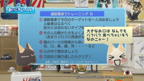 torosute2009/4/24 褒めトレ 6