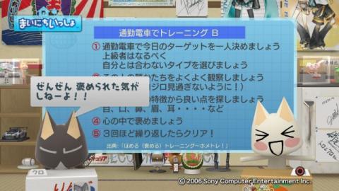 torosute2009/4/24 褒めトレ 7
