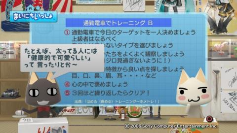 torosute2009/4/24 褒めトレ 8