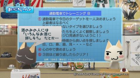 torosute2009/4/24 褒めトレ 9