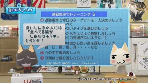 torosute2009/4/24 褒めトレ 10