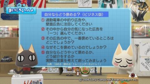 torosute2009/4/24 褒めトレ 12