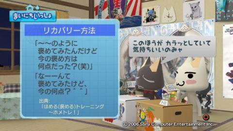 torosute2009/4/24 褒めトレ 13