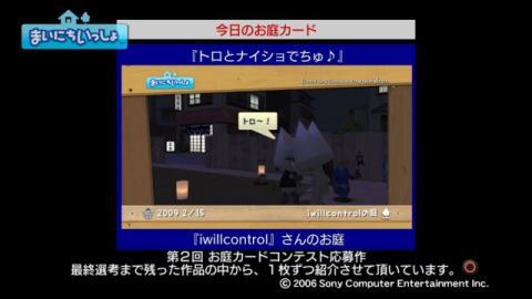 torosute2009/4/24 今日のお庭カード